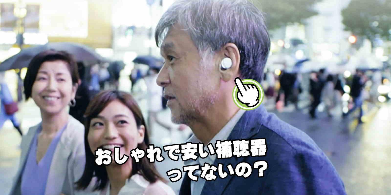 おしゃれば耳穴型補聴器(集音器)オリーブスマートイヤー