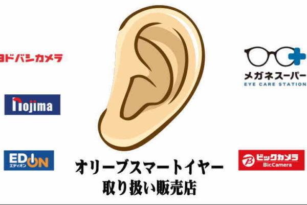 あなたの難聴度をチェック!これがうまく聴こえないと難聴を疑いがある