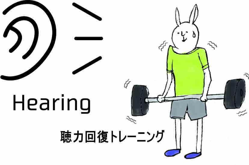聴力回復トレーニング